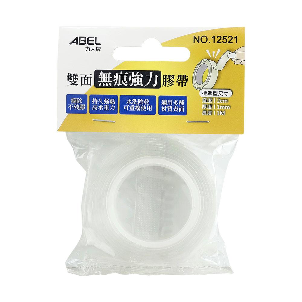 ABEL 12521透明無痕強力萬用雙面膠